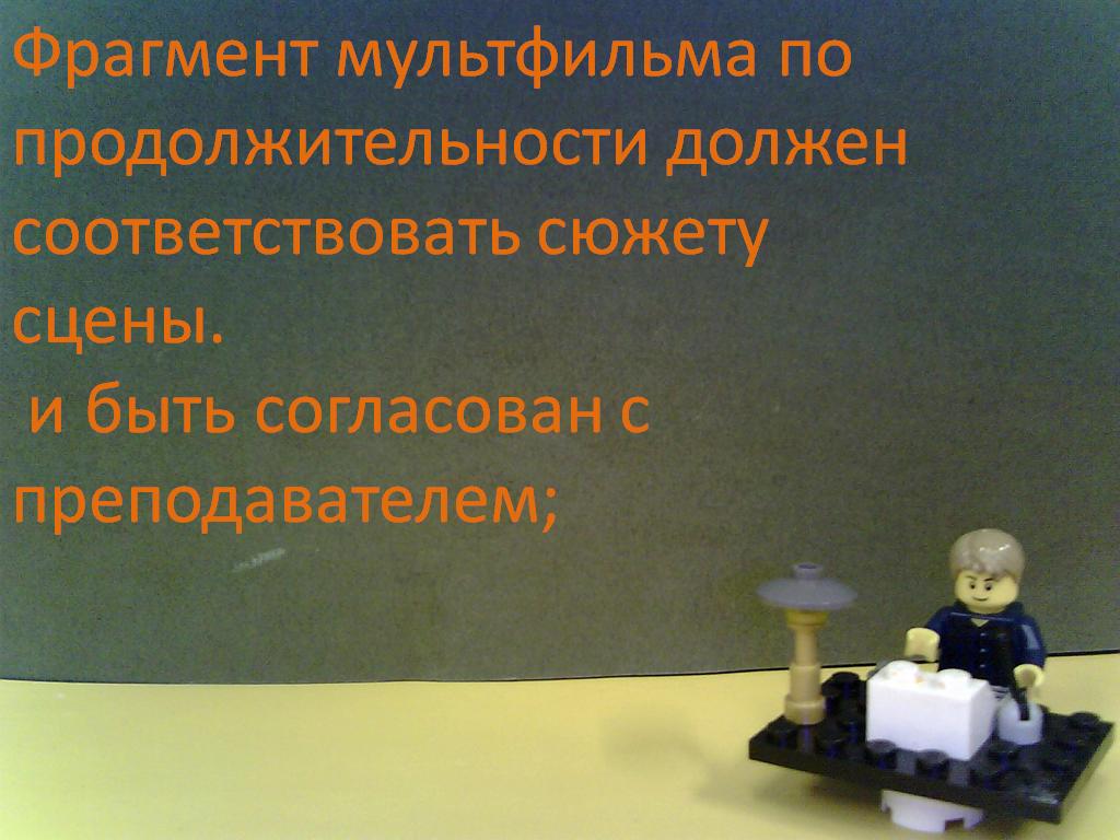Фрагмент мультфильма про продолжительности должен соответствовать сюжету сцены и быть согласован с преподавателем
